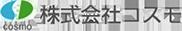 株式会社コスモ